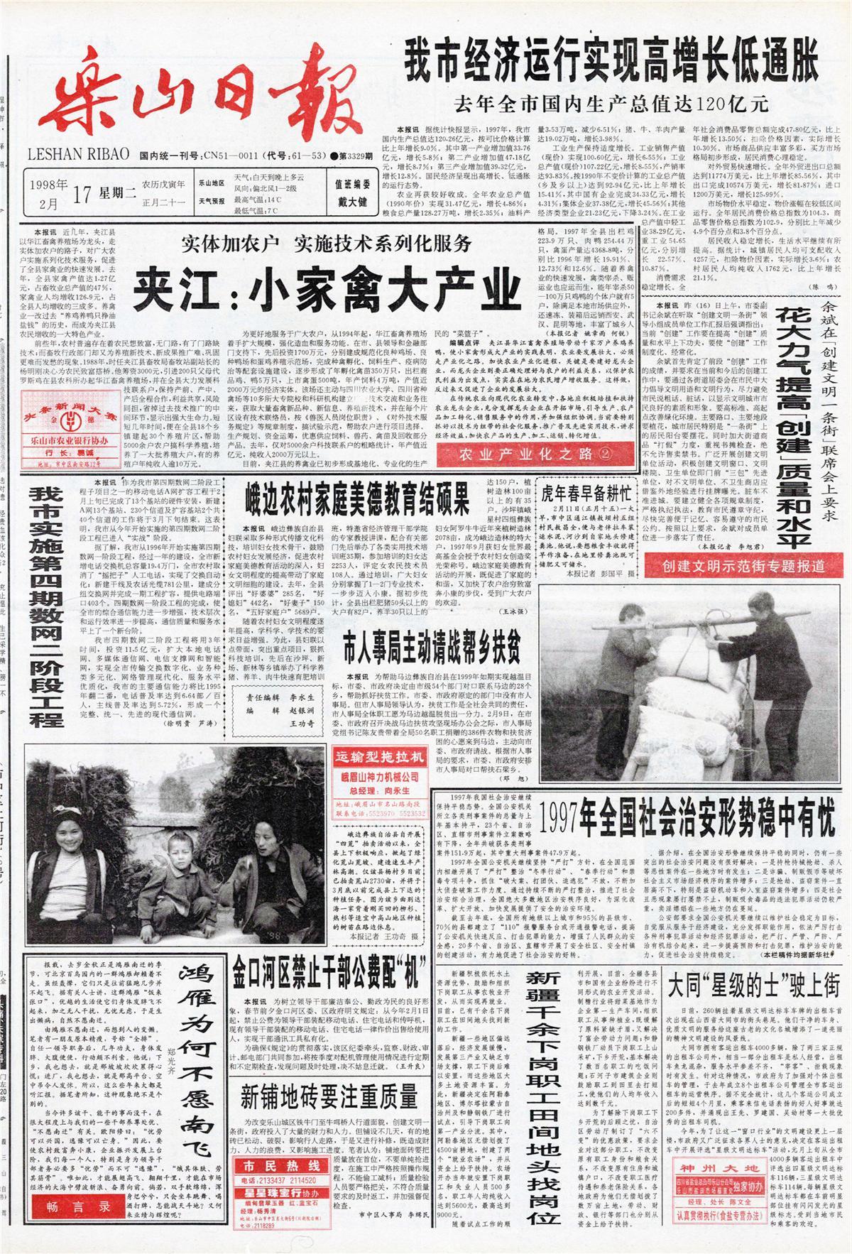 乐山日报第一版