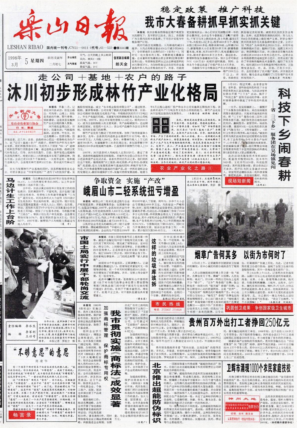 乐山日报要闻